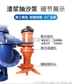 吸沙排砂泵工业渣浆泵抽淤泥潜水泥浆无堵塞立式抽砂泵