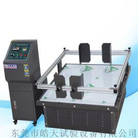 包装模拟运输振动测试仪,tp模拟汽车运输振动试验机