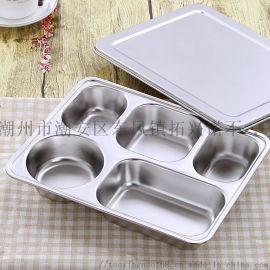 304不锈钢五格快餐盘 塑钢带盖快餐盒