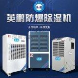 深圳英鹏防爆除湿机 工业除湿机 化工实验室地下室抽湿机