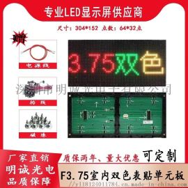 F3.75室内红绿双色表贴单元板