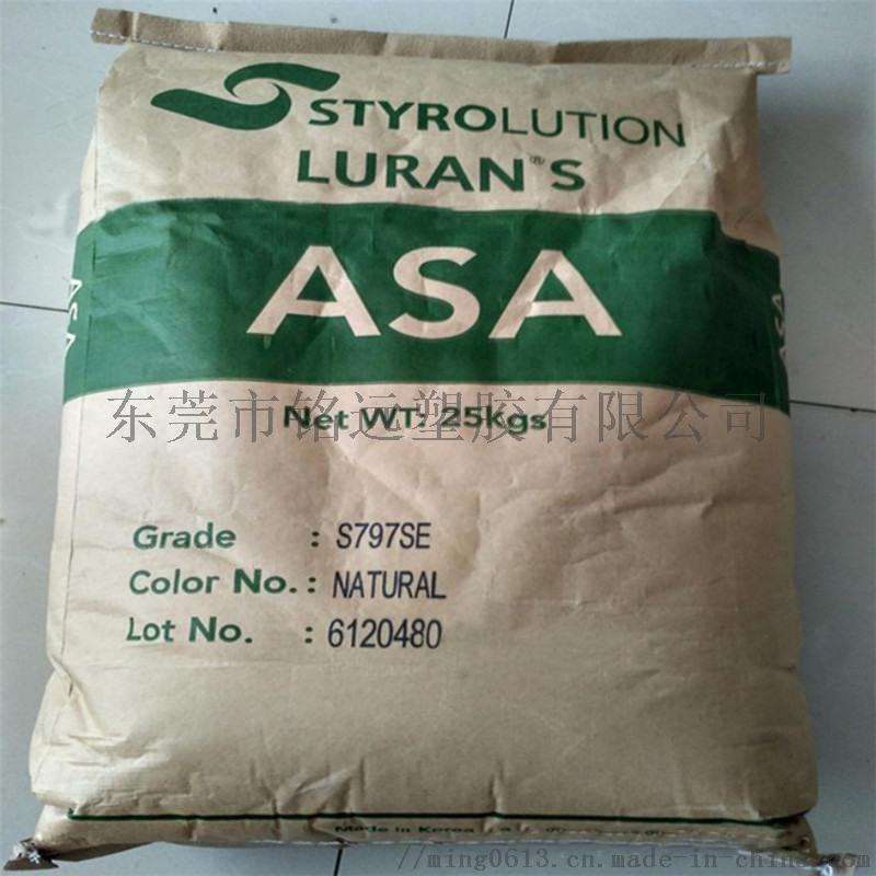耐高温ASA 757R 耐候ASA 塑胶原料