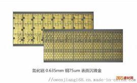 陶瓷线路板氮化铝涂层镀膜