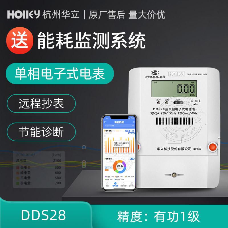 杭州華立DDS28單相電子式電能表出租屋用220V