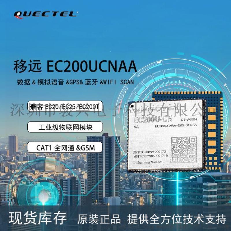 EC200UCNAA移远4G cat1全网通模块