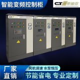 ABB變頻控制櫃生產廠家