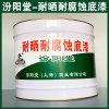耐曬耐腐蝕底漆、生産銷售、耐曬耐腐蝕底漆、塗膜堅韌