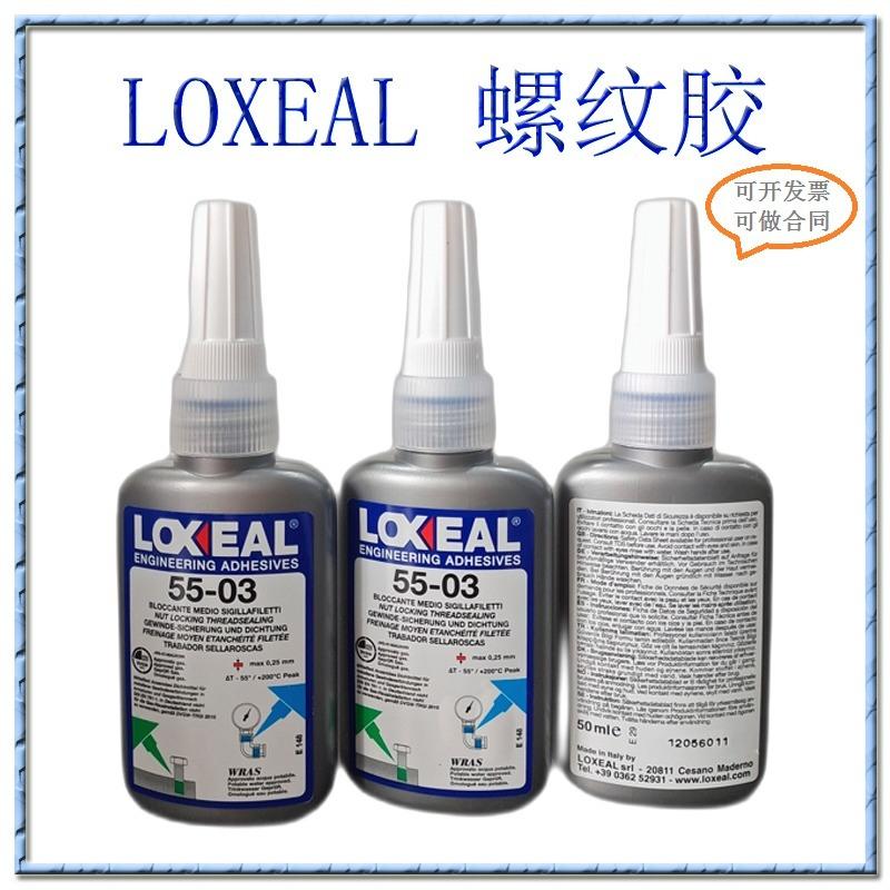 LOXEAL乐赛尔55-03中强度耐高温螺纹锁固胶