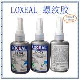 LOXEAL樂賽爾55-03中強度耐高溫螺紋鎖固膠