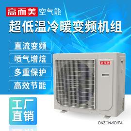 高而美超低温商用安全空气源热泵热水器代理加盟