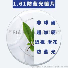 厂家直销加膜加硬非球面树脂1.61防蓝光镜片