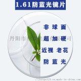 廠家直銷加膜加硬非球面樹脂1.61防藍光鏡片