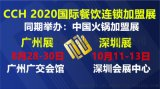 2020广州国际火锅食材及用品展览会