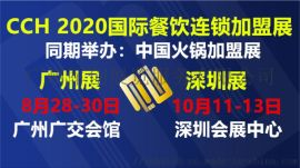 2020廣州國際火鍋食材及用品展覽會