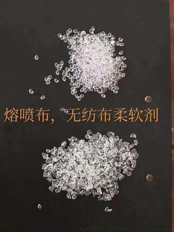 无纺布 驻极母粒 增熔剂 顺滑剂 柔软剂