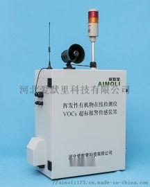 爱默里AML-VOCs超标报 传感装置