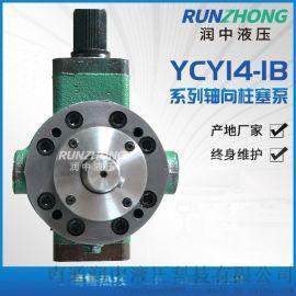 10-400YCY14-1B恒功率变量轴向柱塞泵