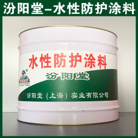 水性防护涂料、防水,防漏,性能好