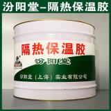 隔热保温胶、防水,防漏,性能好