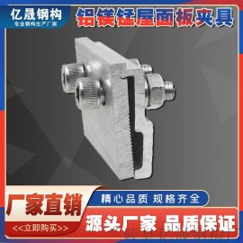 福州彩钢瓦铝镁锰屋面二次加固抗风夹具支持定做