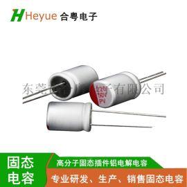 固态电容220UF50V 10*12直插电解电容