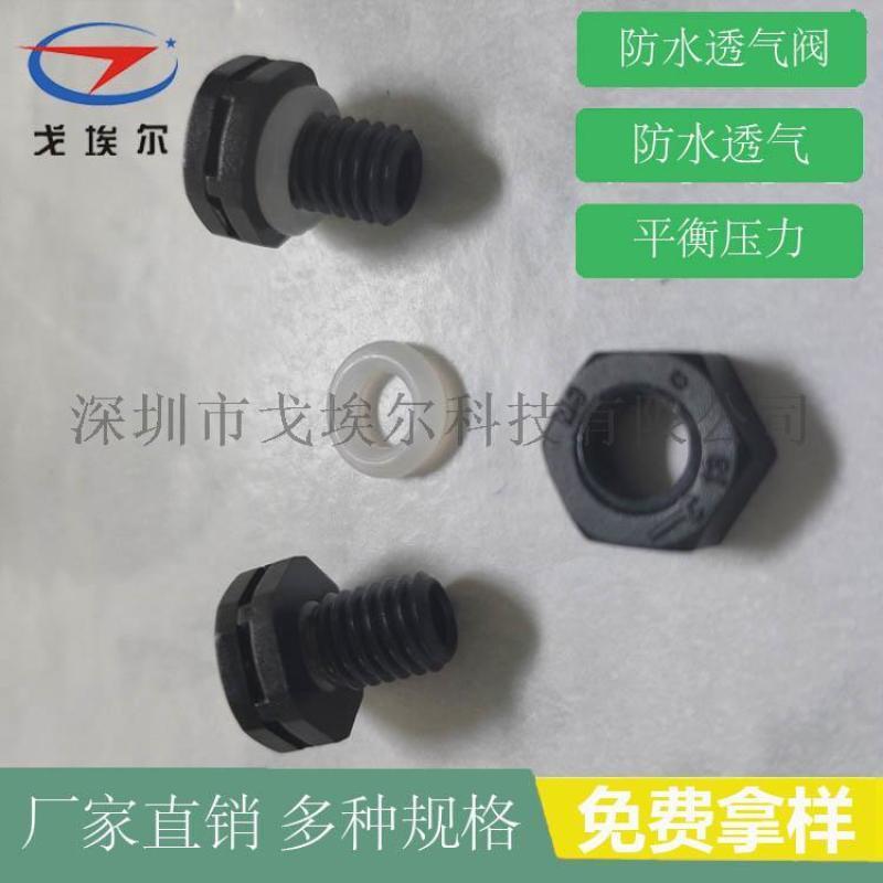 LED呼吸器防水透氣閥IP67