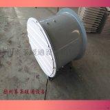 BCDZ-3.55/4/4.5/5防爆轴流风机