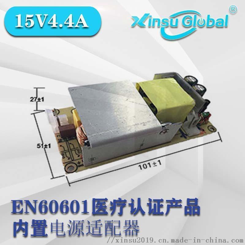 EN60601医疗认证15V4.4A呼吸机电源