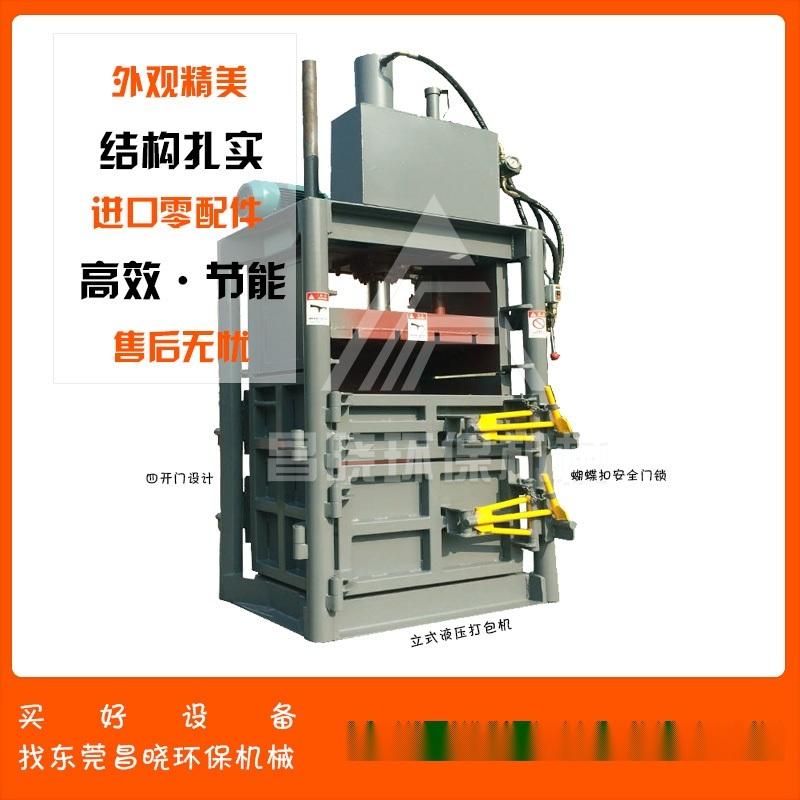 塑料打包机 编织袋打包机 昌晓机械设备