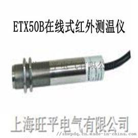 ETX50B在线式红外测温仪