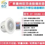 吸頂人體紅外感應語音播報器BY-SOUND-X3