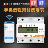 深圳科陆DDSY720-LC2单相4P微型导轨式智能电能表 免费配套系统