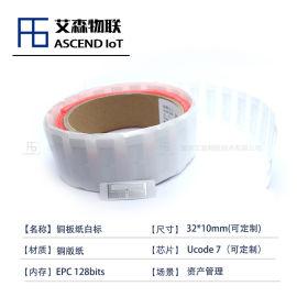 ucode7芯片銅版紙白標rfid藥品管理標籤