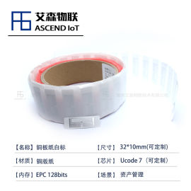 ucode7芯片铜版纸白标rfid药品管理标签