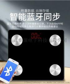 智能测量人体指标蓝牙体重秤 体脂秤 app电子秤