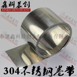 304不锈钢卷带316不锈钢带/薄片/钢皮