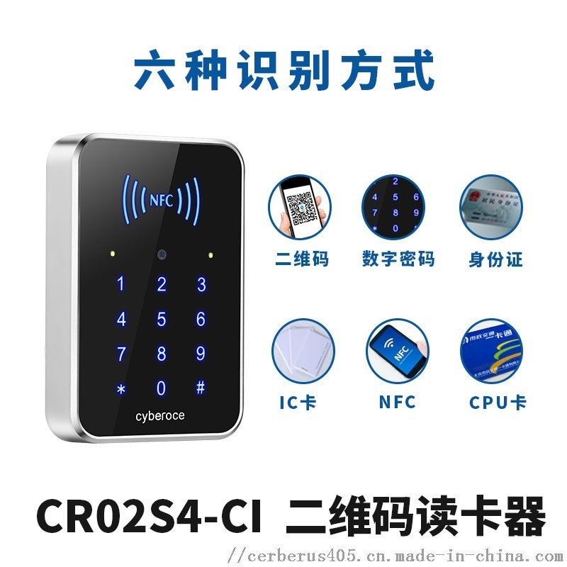 塞伯罗斯CR02-CI二维码门禁读卡器