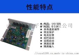 直流电机调速器KBLC-120D/240D厂家直销