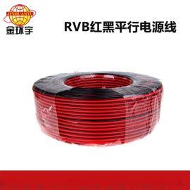 厂家直销金环宇电缆红黑电缆RVB2芯0.75平方