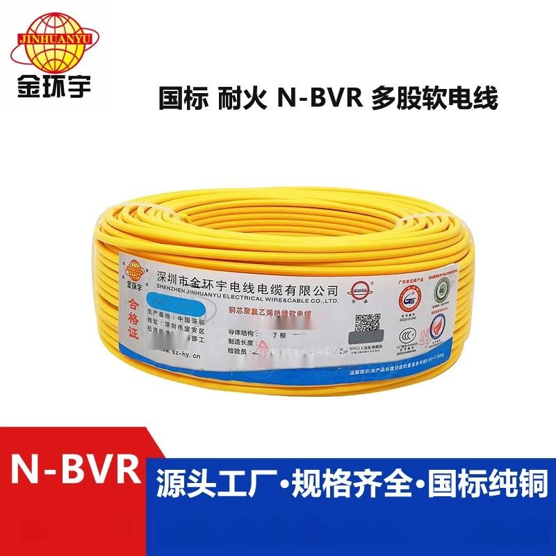 深圳厂家金环宇电线N-BVR 1平方耐火家装电线