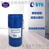 BYK-111不含溶剂的润湿分散剂
