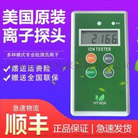 HT-60A瓷砖床垫涂料空气负离子检测仪