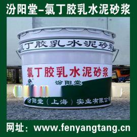 氯丁胶乳水泥砂浆生产/高层建筑外墙防水材料