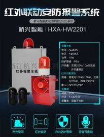 红外对射报 主机,语音声光报 器提示器 红外报 器