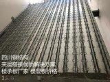 四川广安TD3-90钢筋桁架楼承板多少钱一平方?