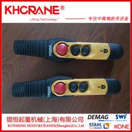 德马格电动葫芦配件 DSC手电门 德马格控制手柄