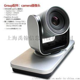 宝利通(POLYCOM) Group 550-1080P 视频会议系统终端摄像头 高清视频全向麦克风 八爪鱼会议一体机 四代鹰眼