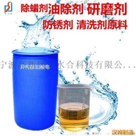除蜡水原料异构醇油酸皂DF-20