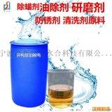 速效除蠟水原料異構醇油酸皁DF-20
