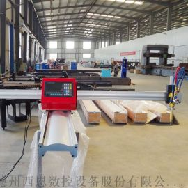 数控火焰切割机 便携式数控切割机 小型金属切割机